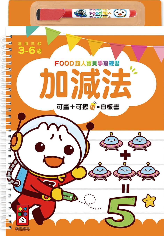 加減法:FOOD超人寶貝學前練習