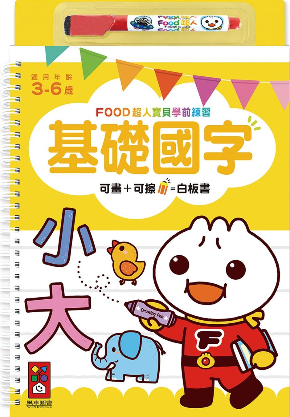 基礎國字:FOOD超人寶貝學前練習