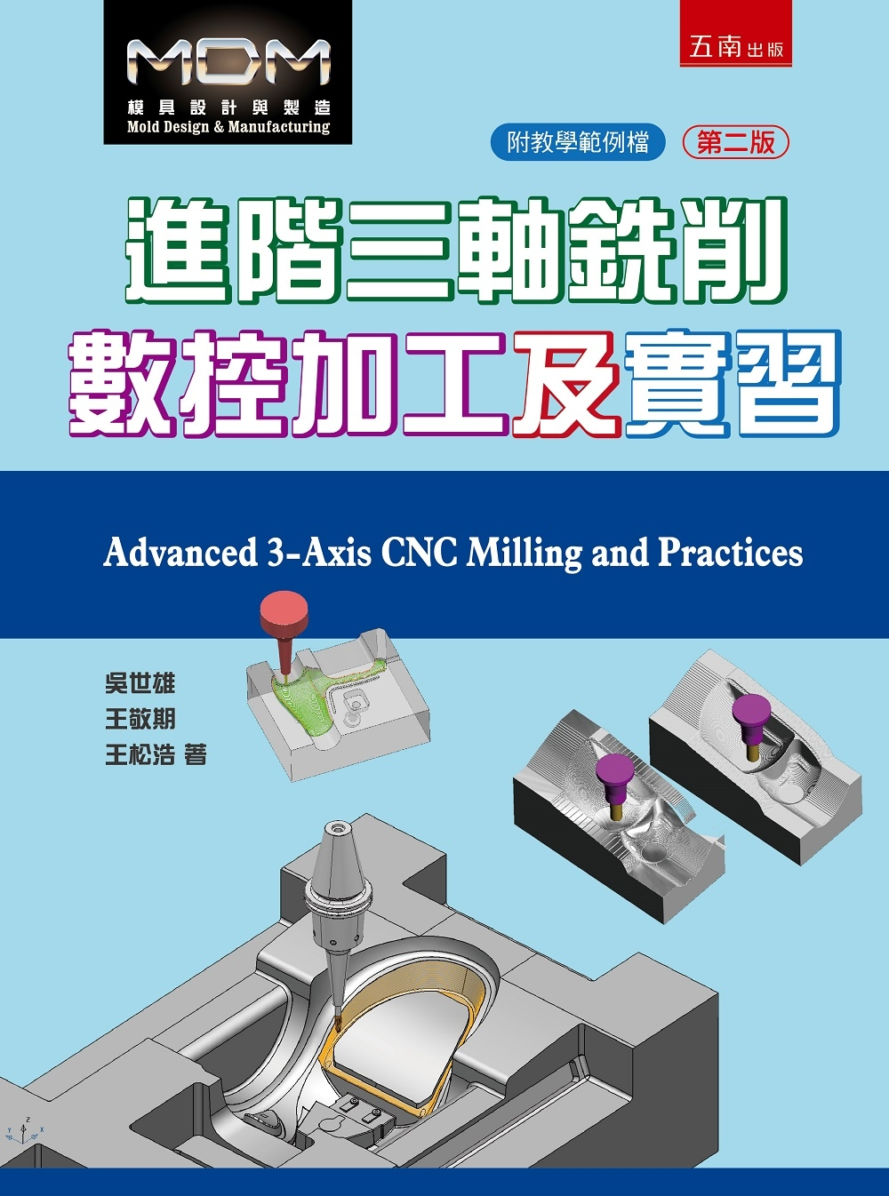 進階三軸銑削數控加工及實習(2...