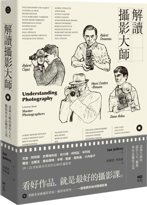 解讀攝影大師:認識他們的創作人...