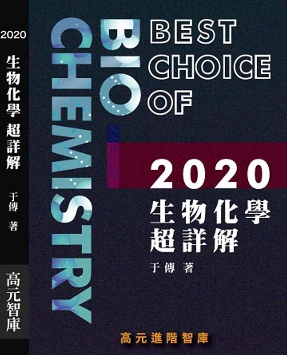 2020生物化學超詳解