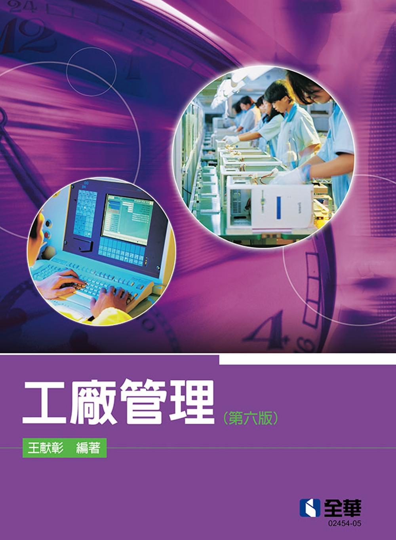 工廠管理(第六版)