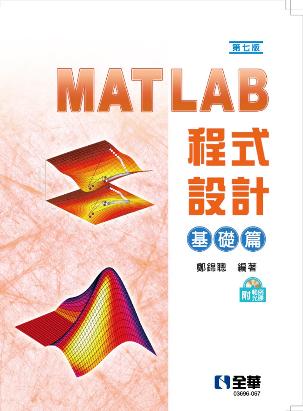 MATLAB程式設計:基礎篇(第七版)(附範例光碟)