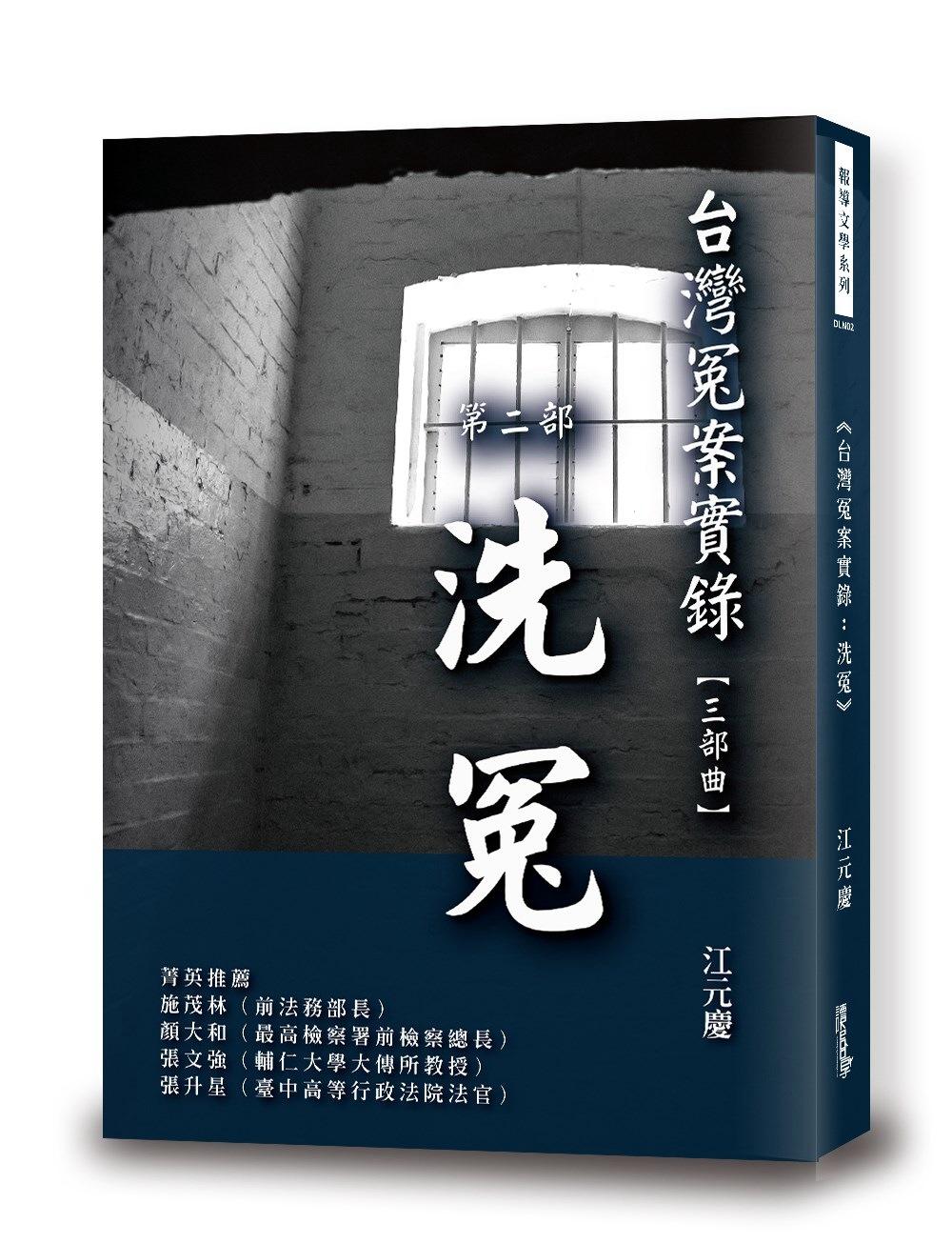 台灣冤案實錄:洗冤