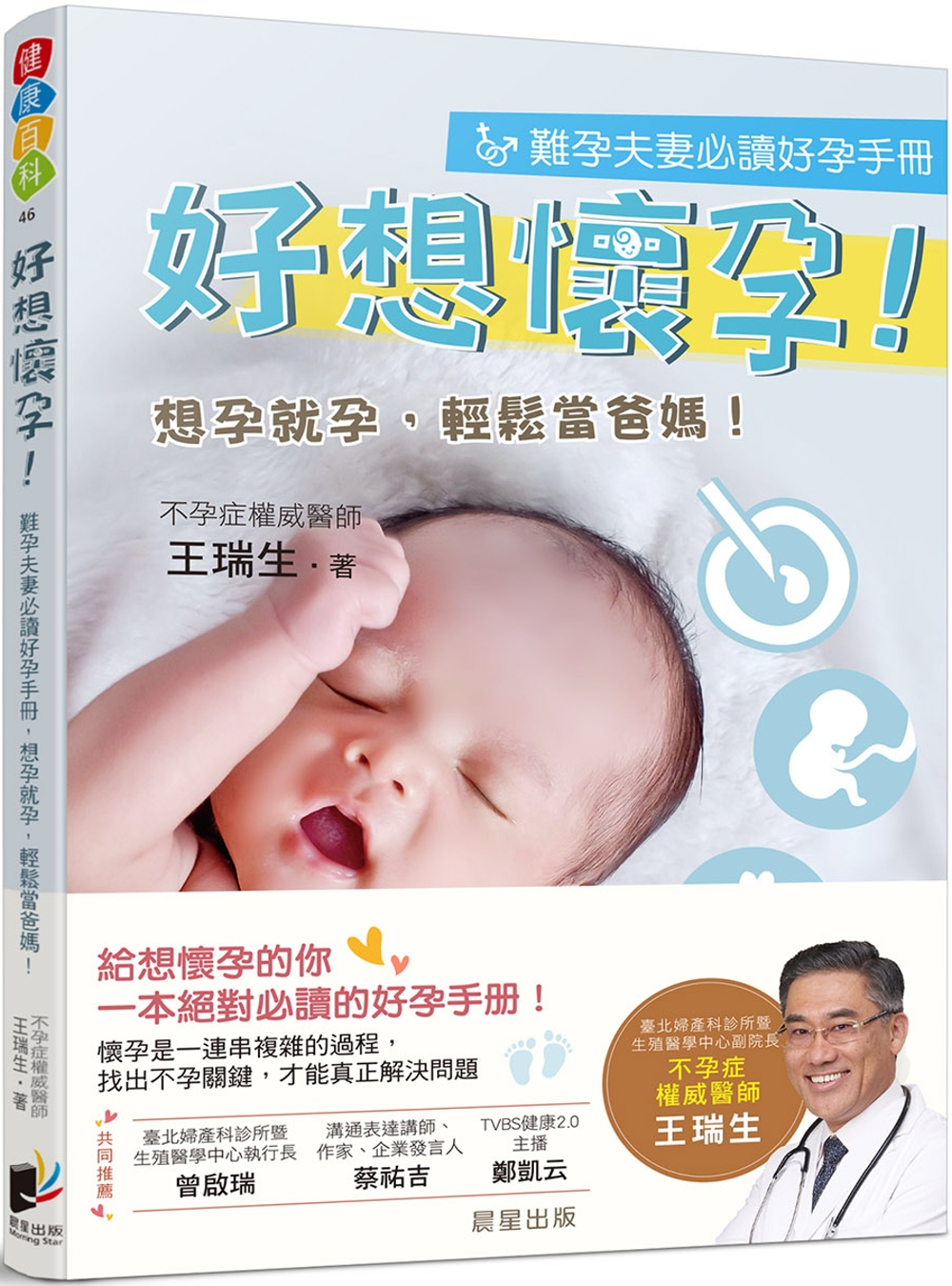 好想懷孕:難孕夫妻必讀好孕手冊...