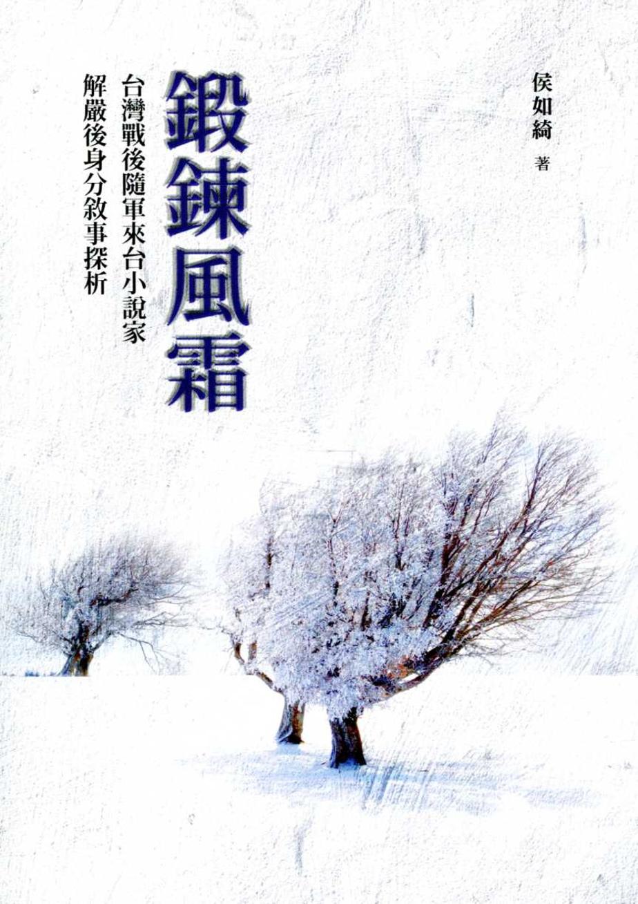 鍛鍊風霜:台灣戰後隨軍來台小說家解嚴後身分敘事探析