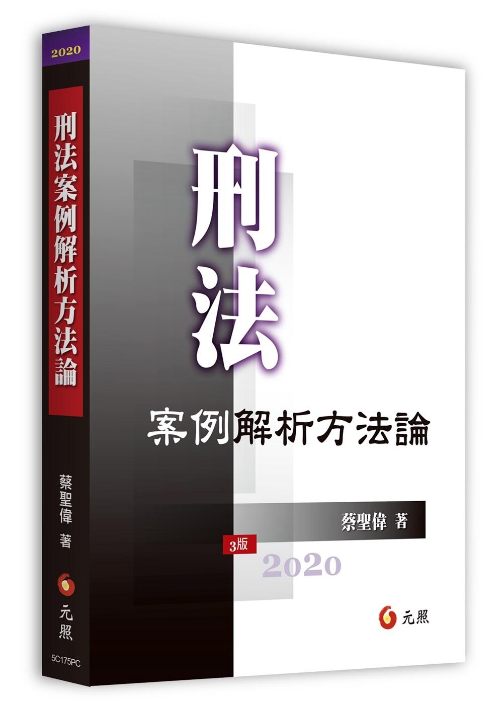 刑法案例解析方法論(三版)