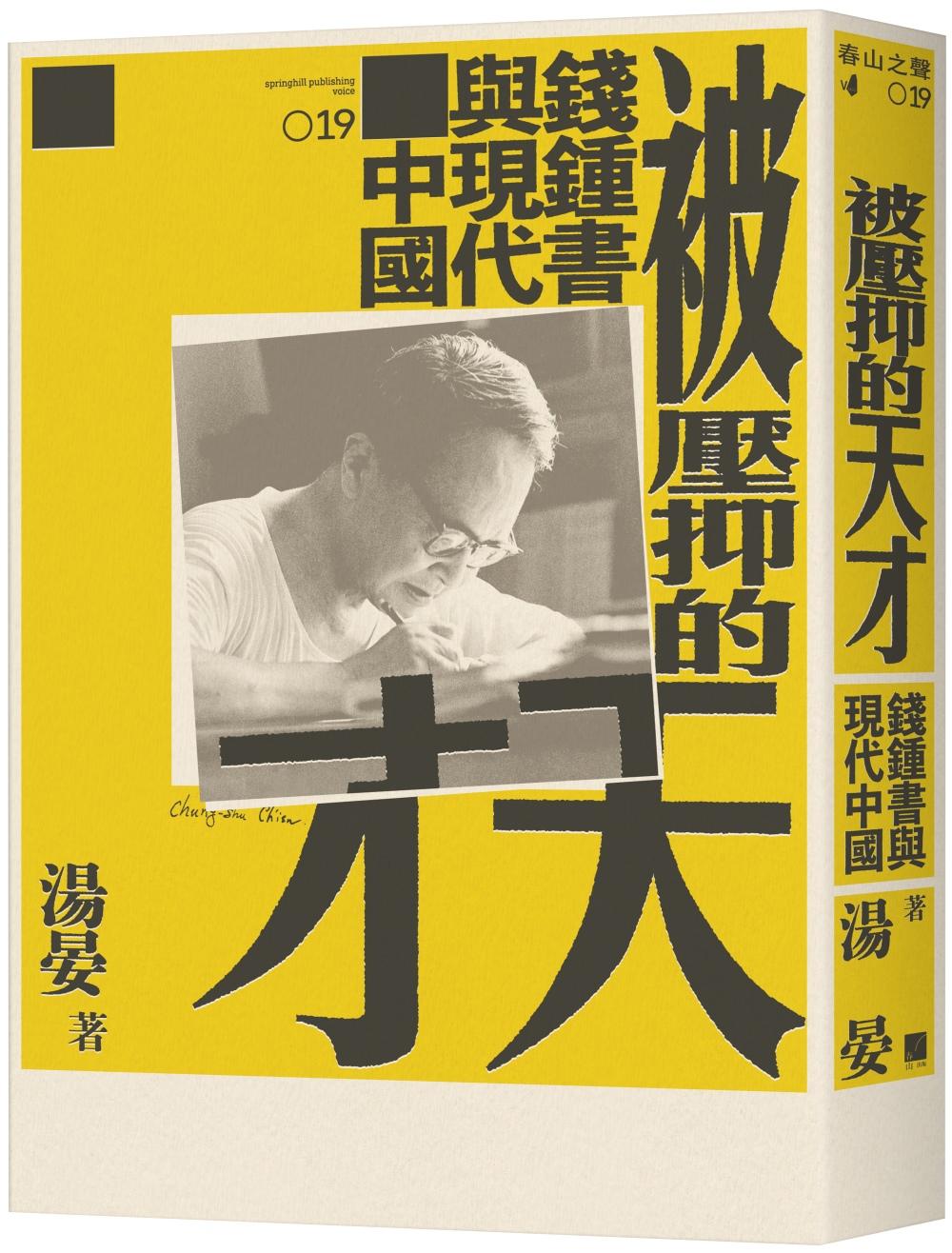 被壓抑的天才:錢鍾書與現代中國