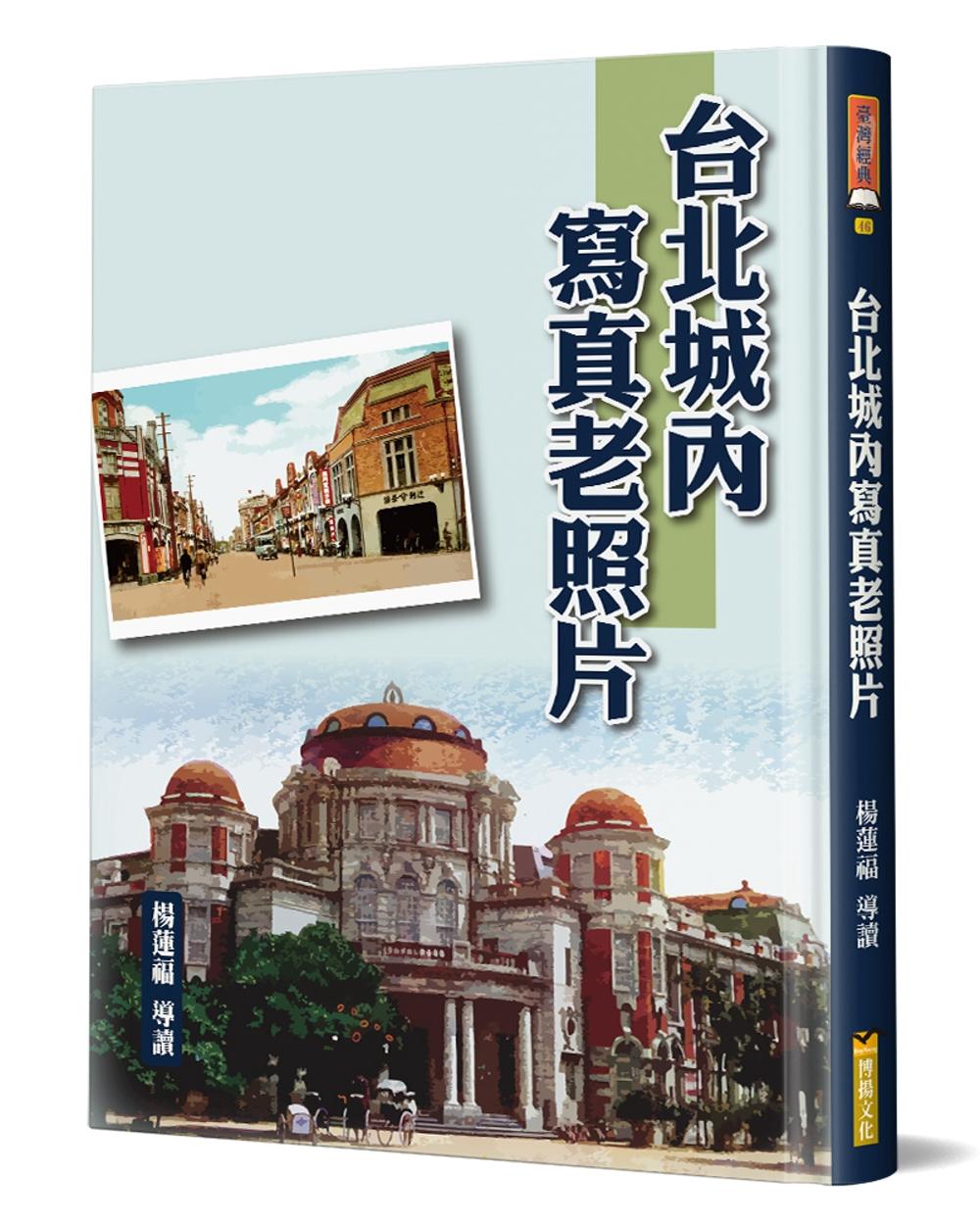 台北城內寫真老照片(精裝)