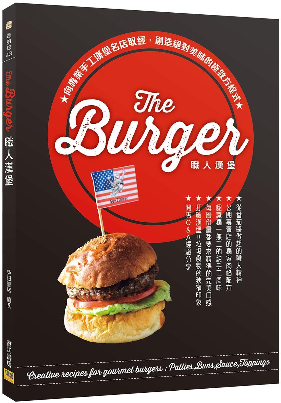 The Burger職人漢堡:向專業手工漢堡名店取經,創造絕對美味的極致方程式