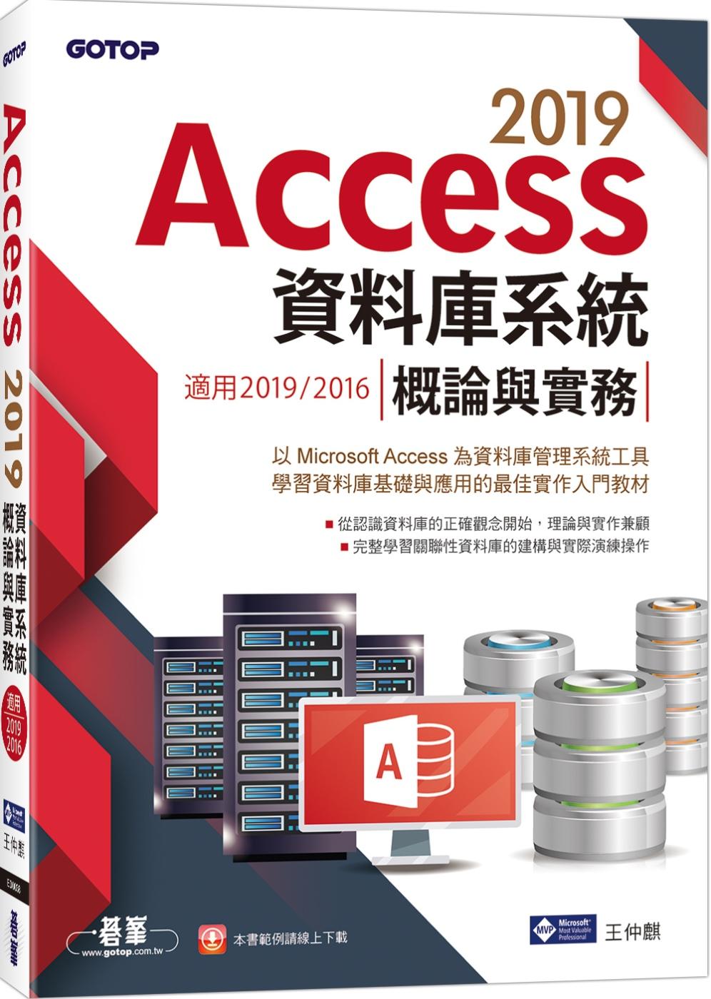 Access 2019資料庫系...