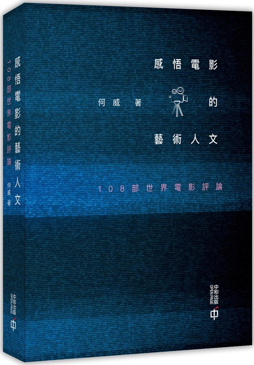 感悟電影的藝術人文:108部世...
