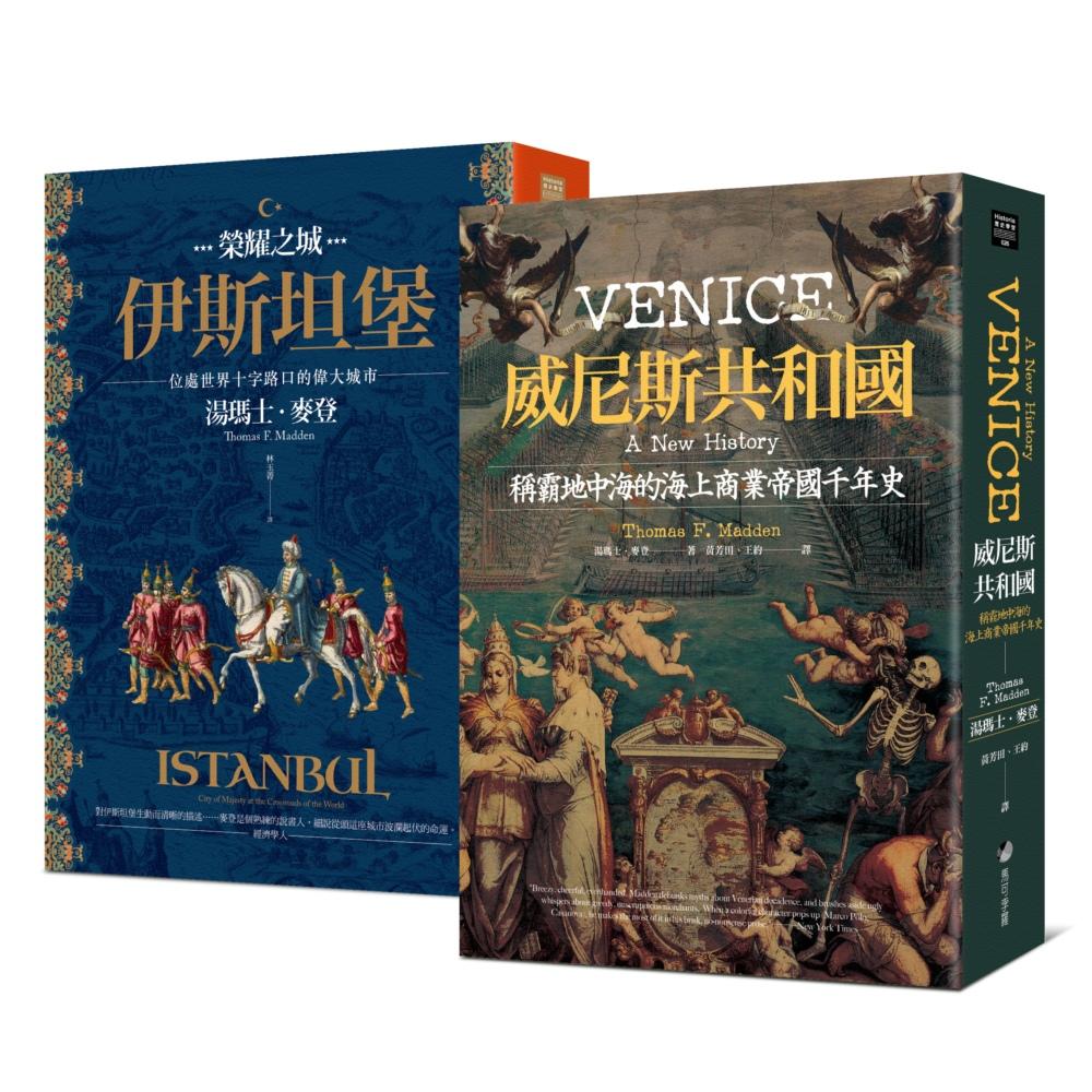 湯瑪士.麥登城市史套書組:《榮耀之城.伊斯坦堡》+《威尼斯共和國》