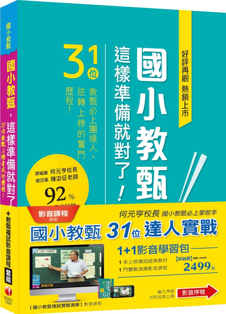 國小教甄【31位&複試實戰演練...