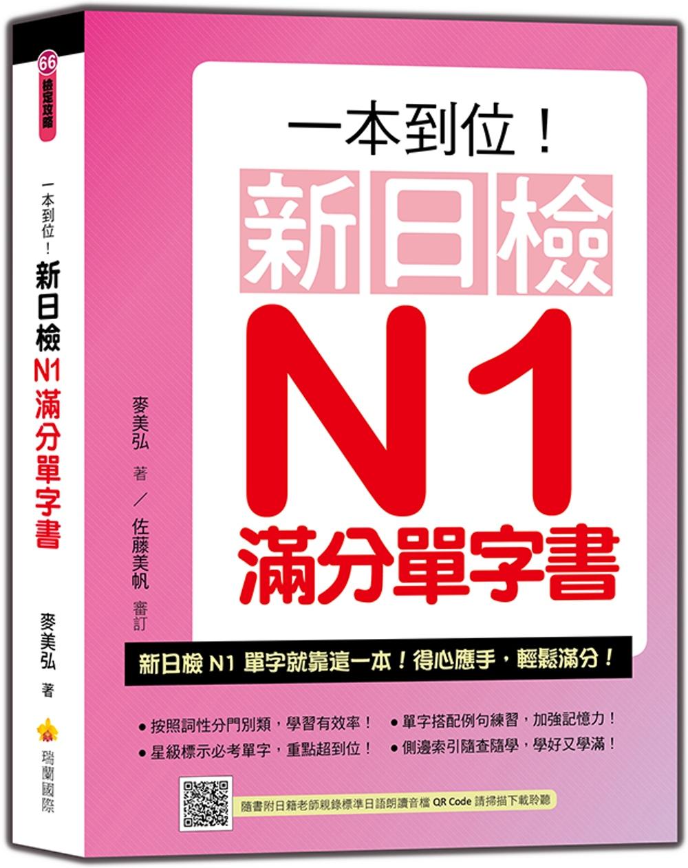 一本到位!新日檢N1滿分單字書...