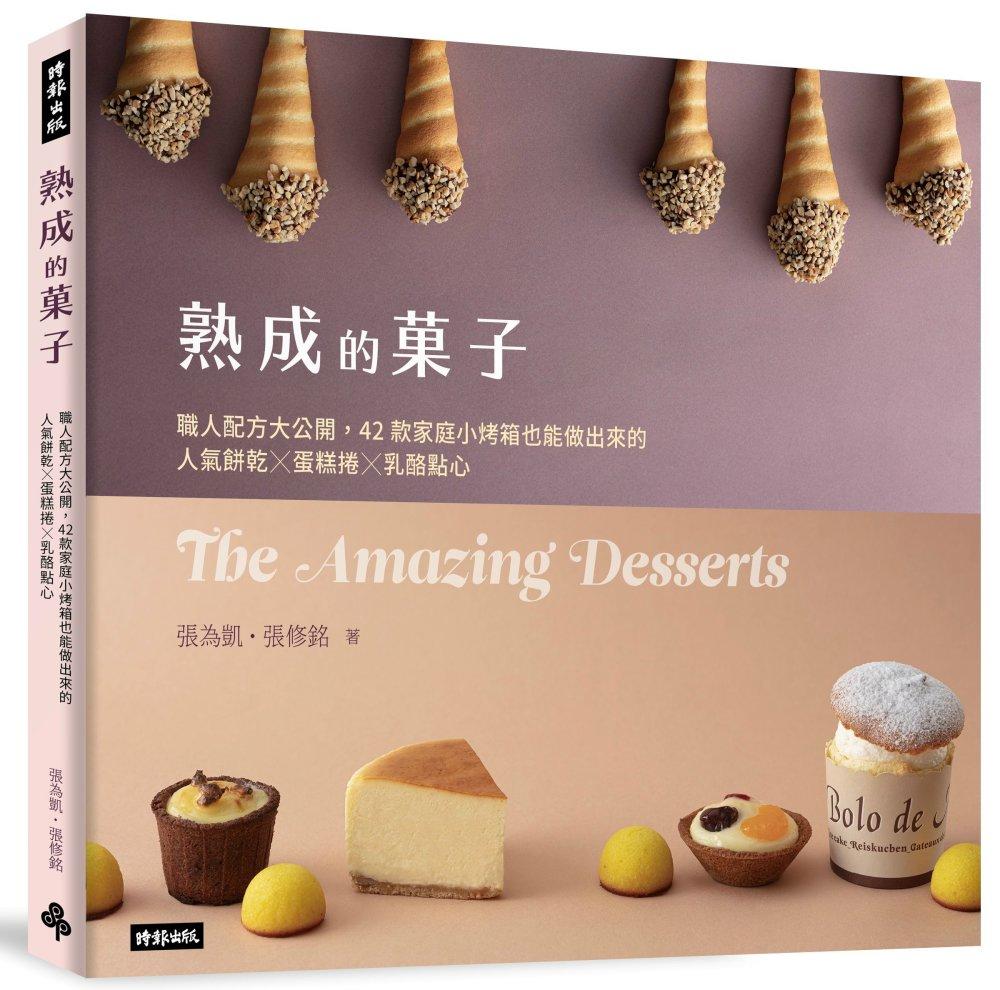 熟成的菓子 職人配方大公開:4...