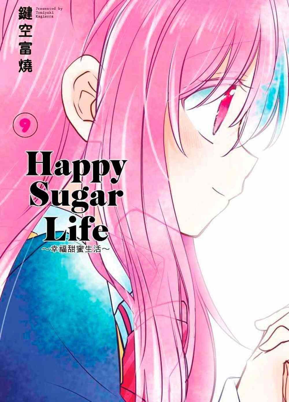 Happy Sugar Life~幸福甜蜜生活~(09)