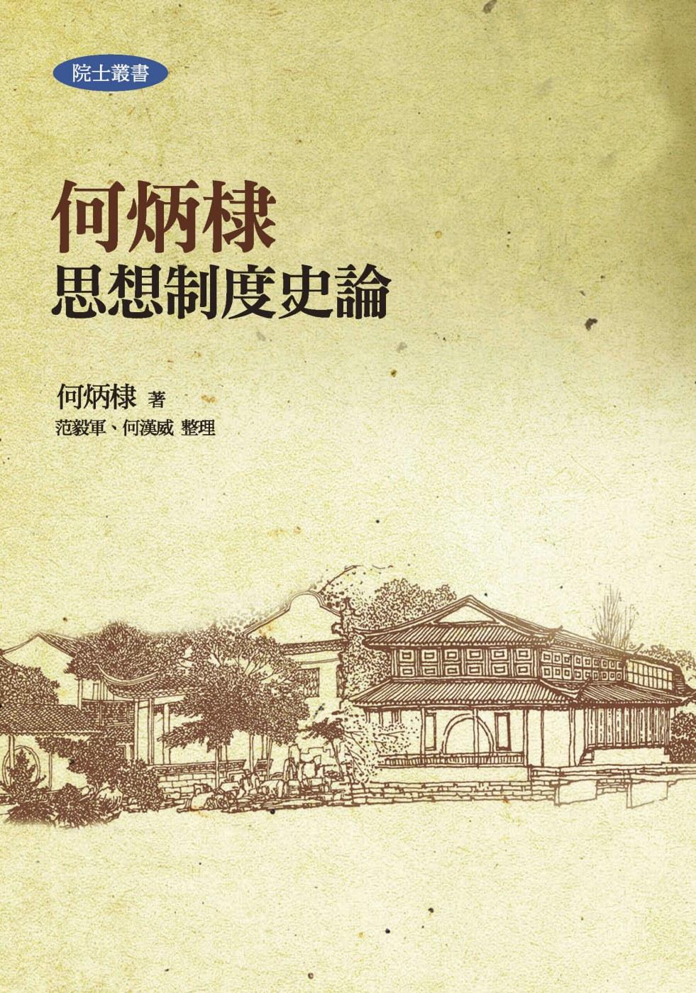 何炳棣思想制度史論(二版)