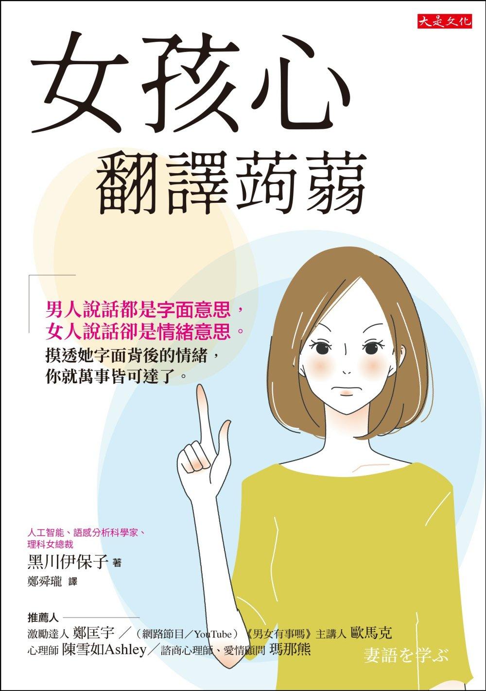 女孩心翻譯蒟蒻:男人說話都是字...