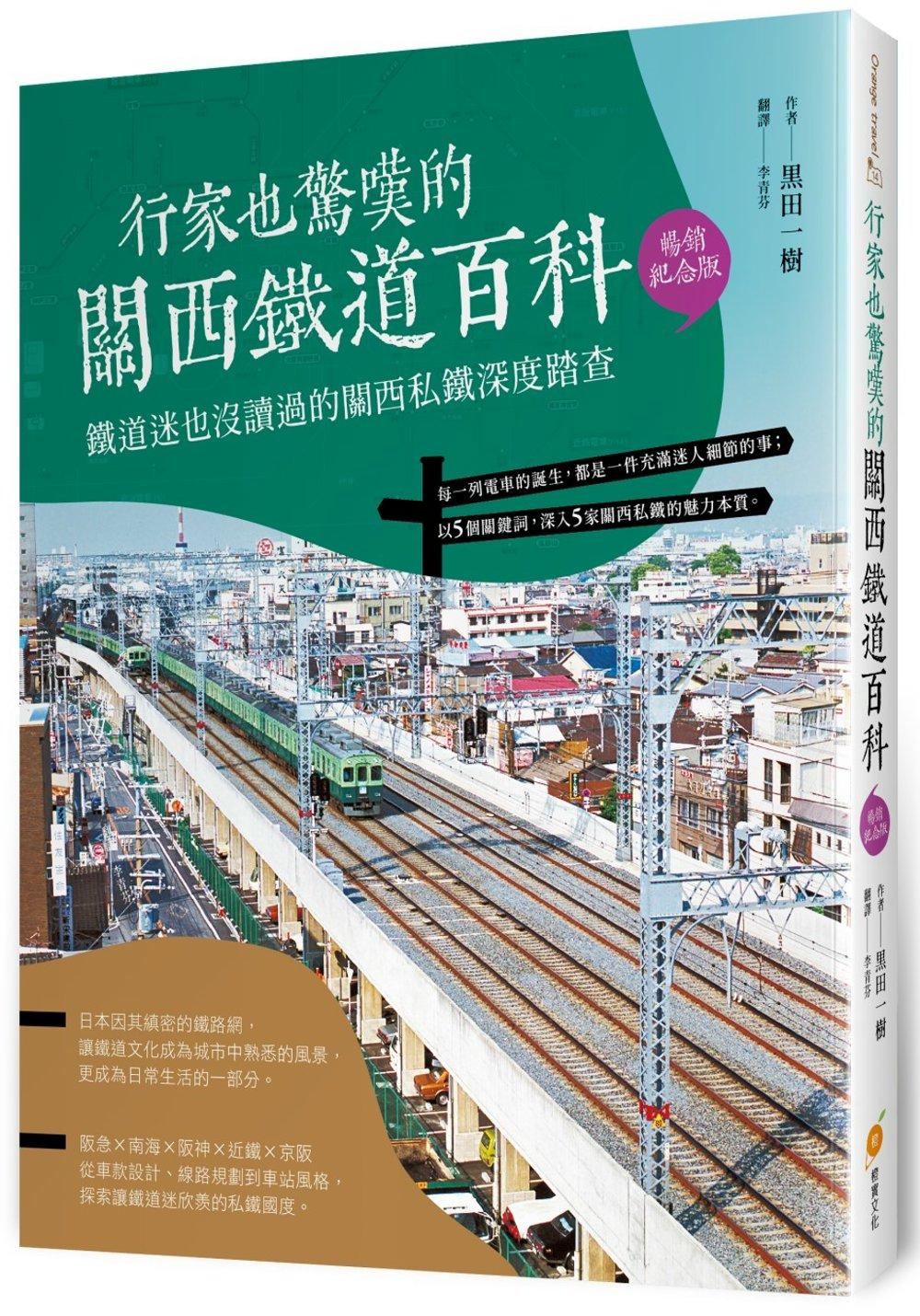行家也驚嘆的關西鐵道百科:鐵道迷也沒讀過的關西私鐵深度踏查﹝暢銷紀念版﹞
