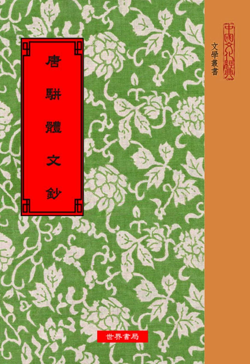 唐駢體文鈔