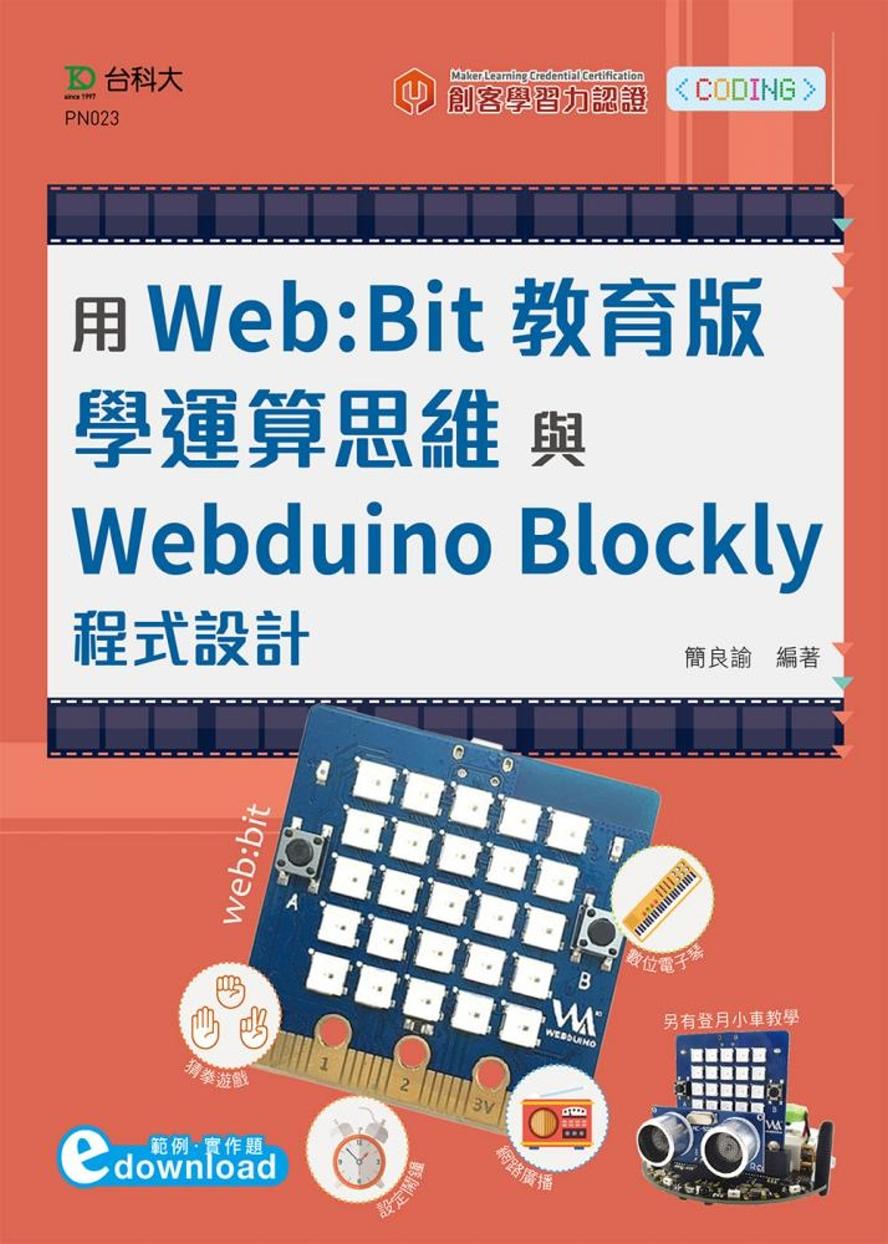 輕課程 用Web:Bit教育版...