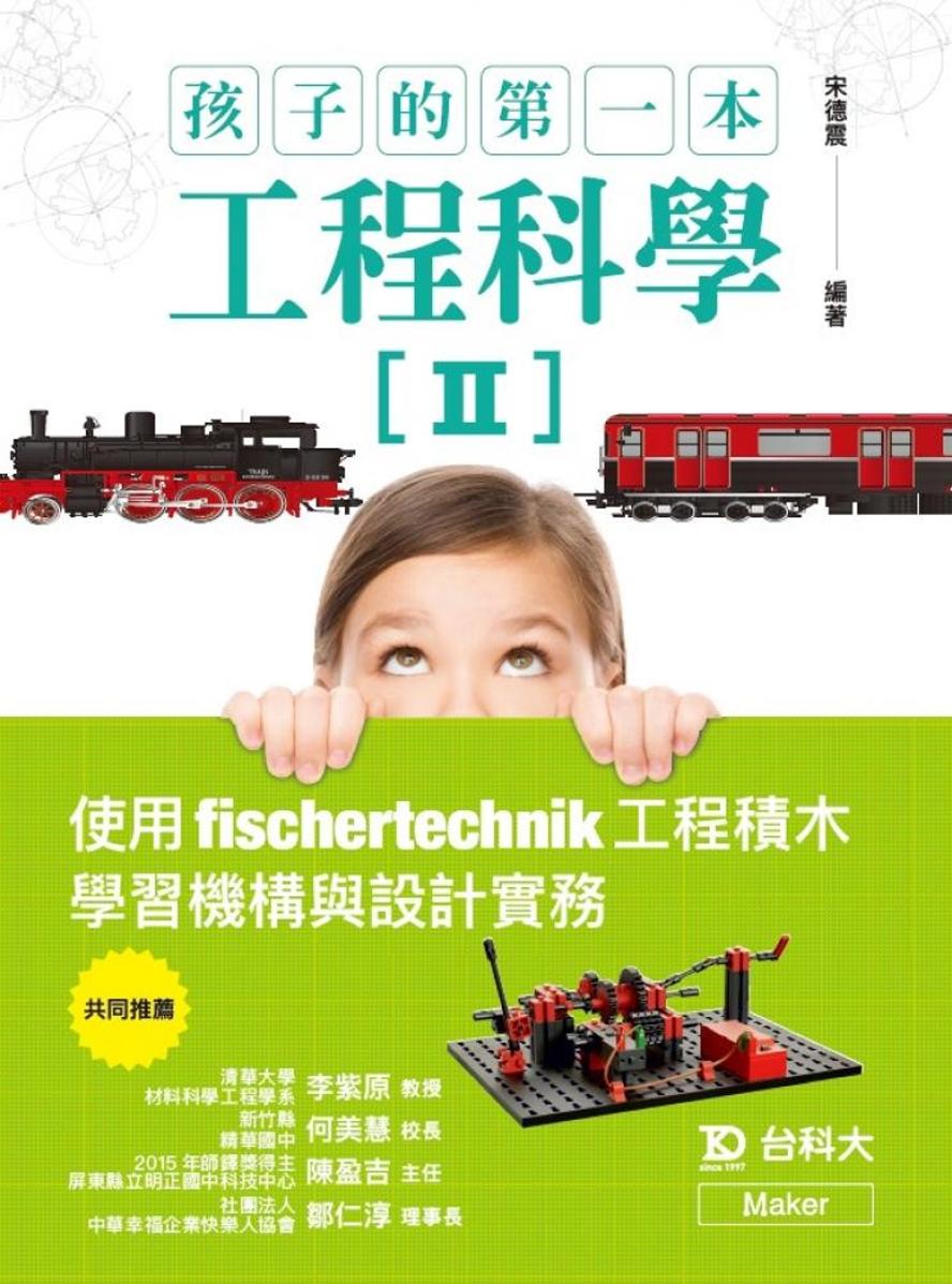 孩子的第一本工程科學II:使用...