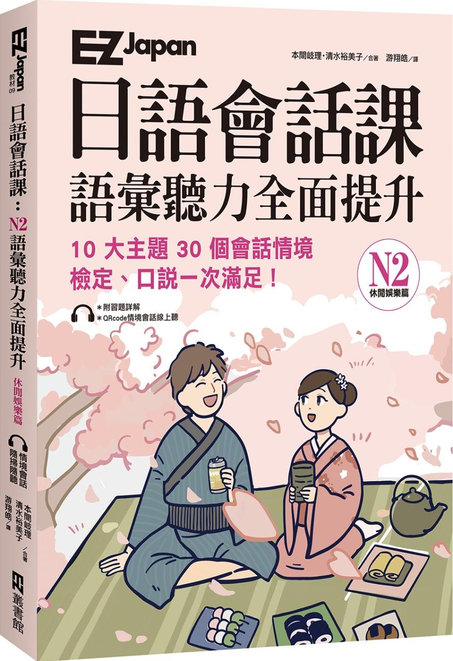 EZ Japan日語會話課:N...