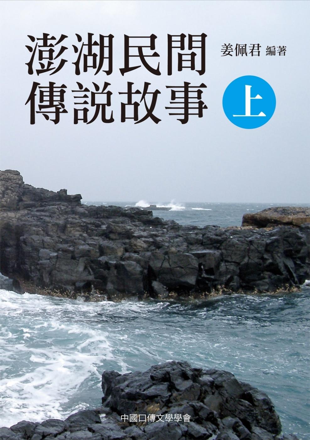 澎湖民間傳說故事(上、下)