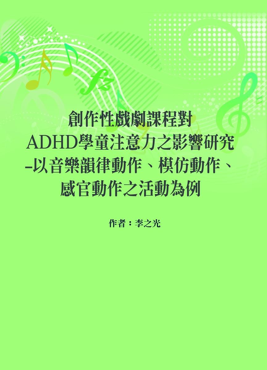 創作性戲劇課程對ADHD學童注...