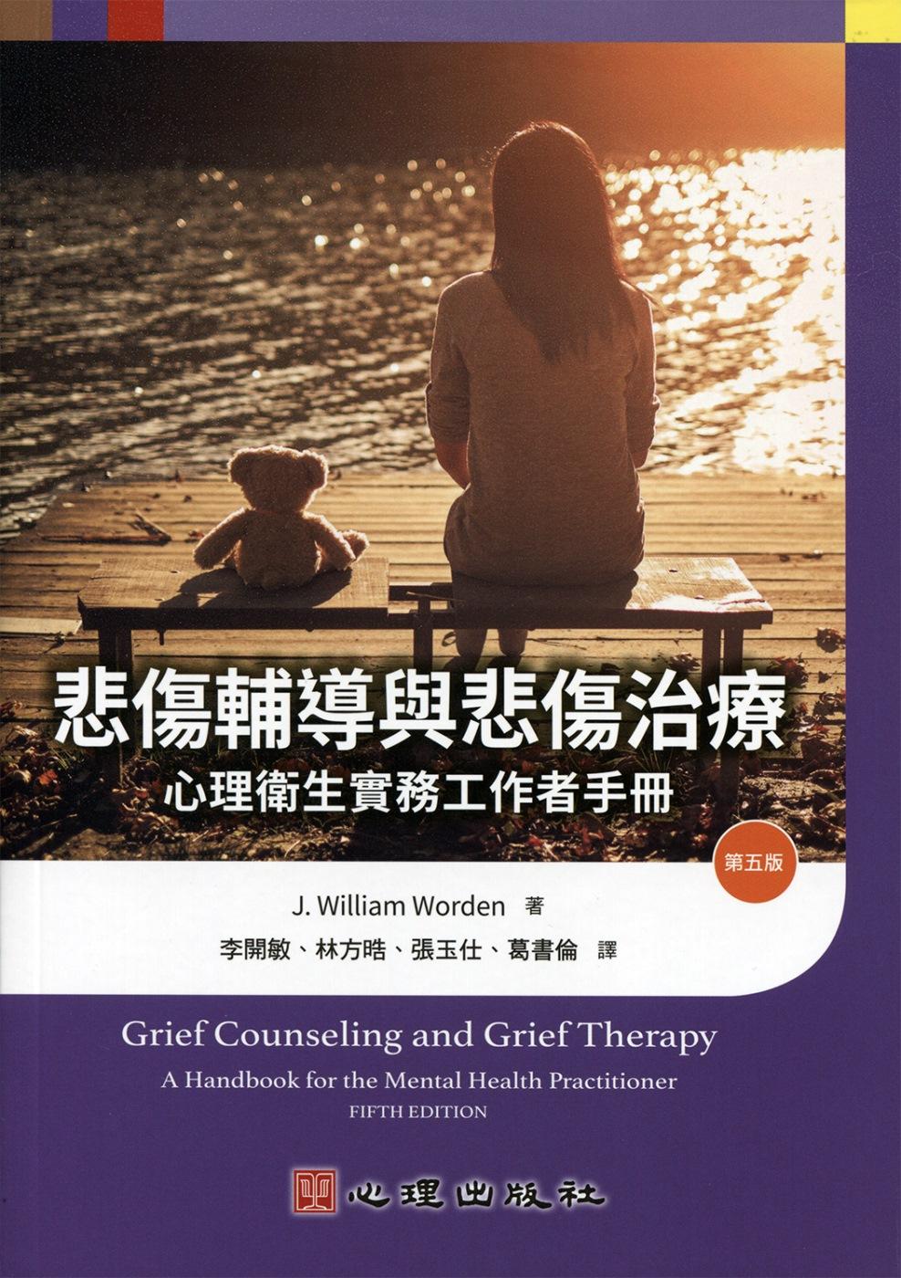 悲傷輔導與悲傷治療:心理衛生實...