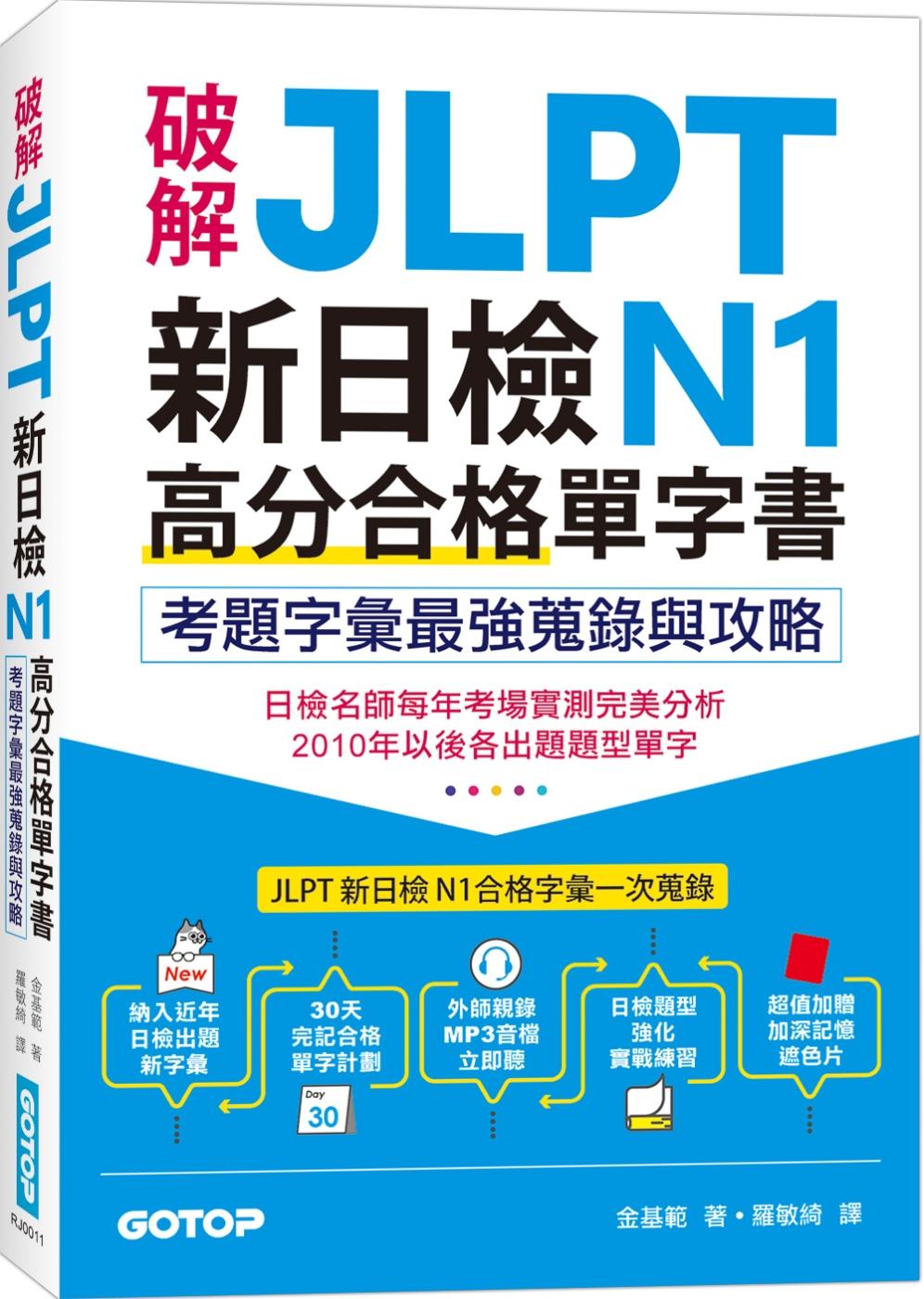 破解JLPT新日檢N1高分合格...