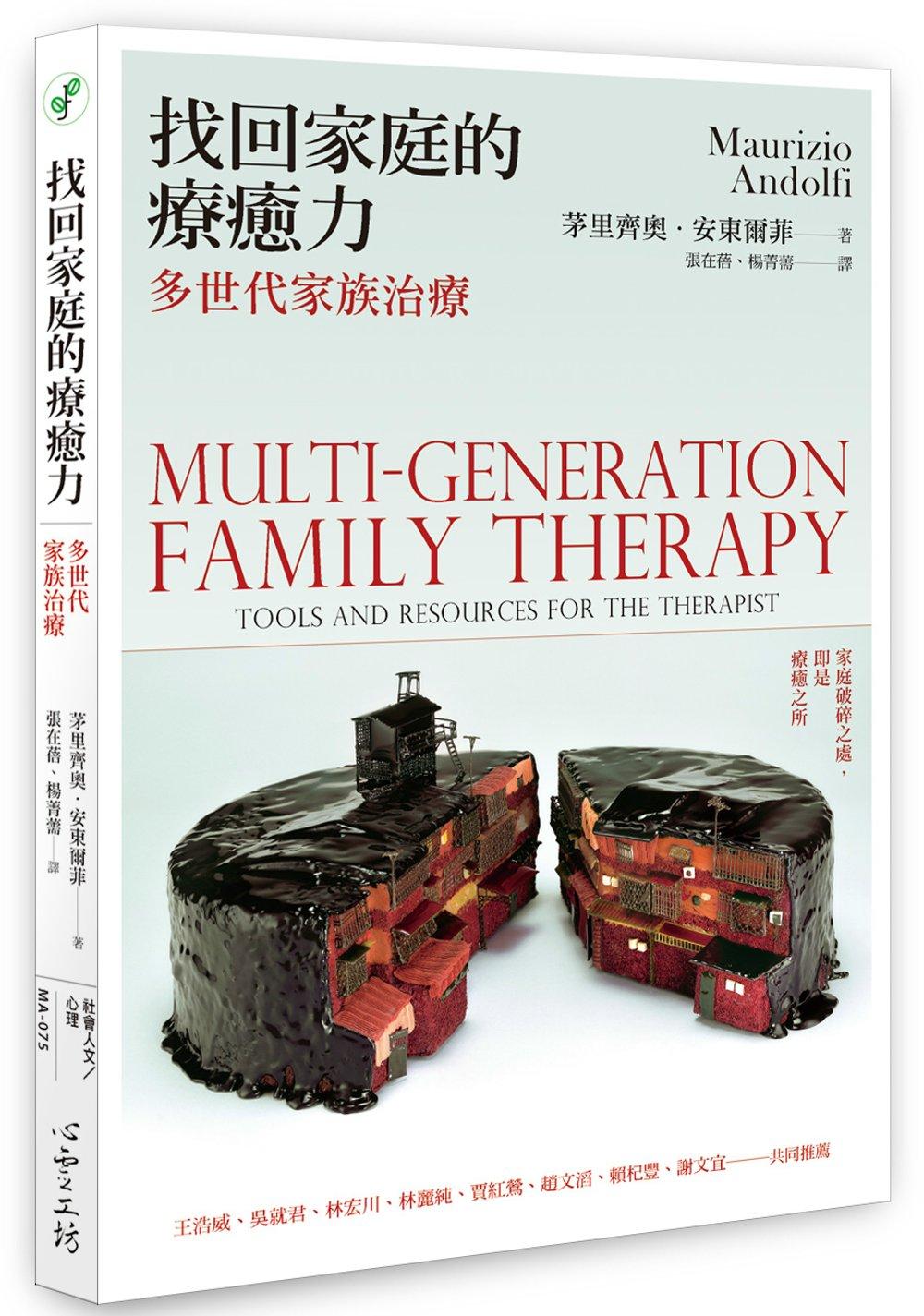 找回家庭的療癒力:多世代家族治療