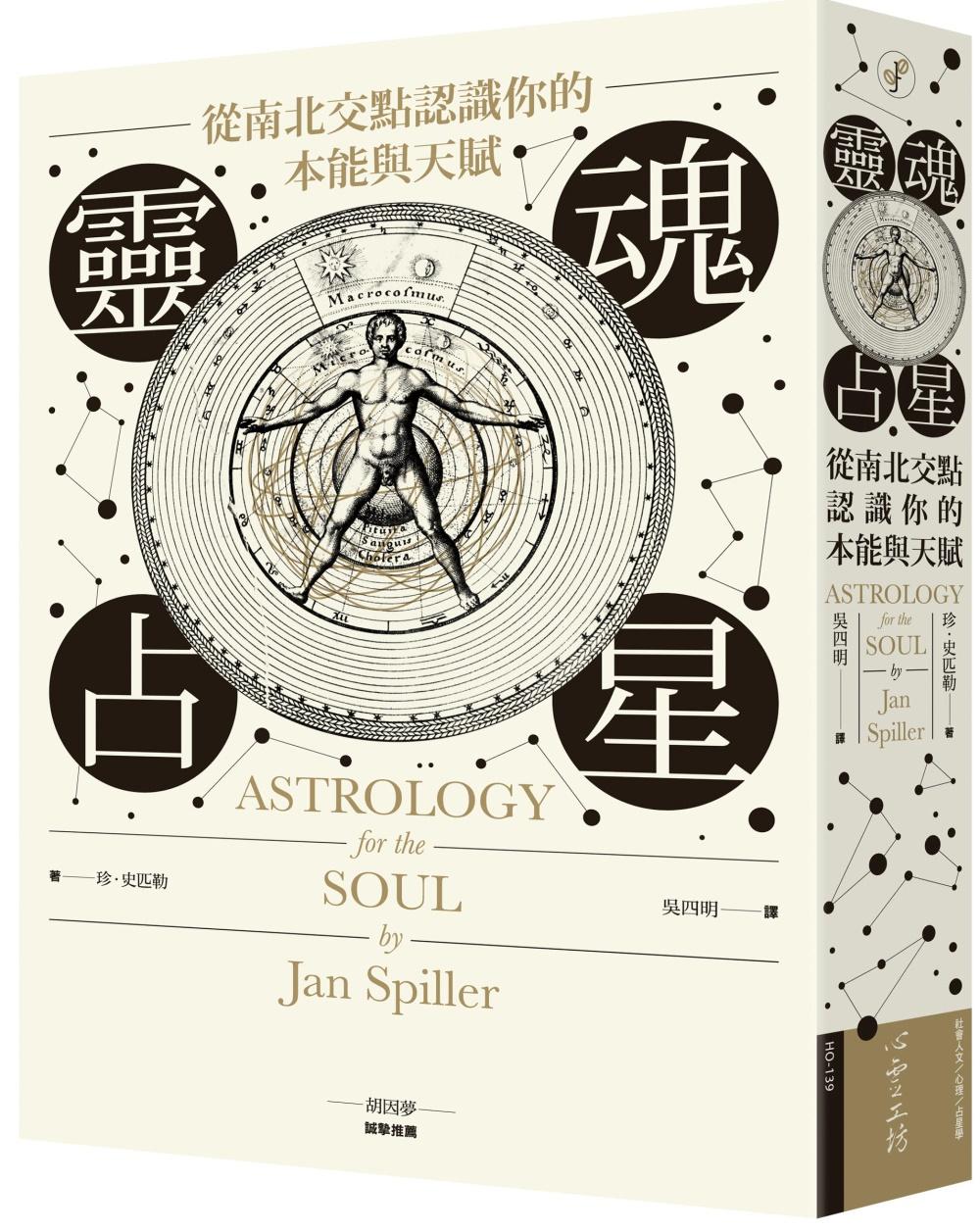靈魂占星:從南北交點認識你的本能與天賦