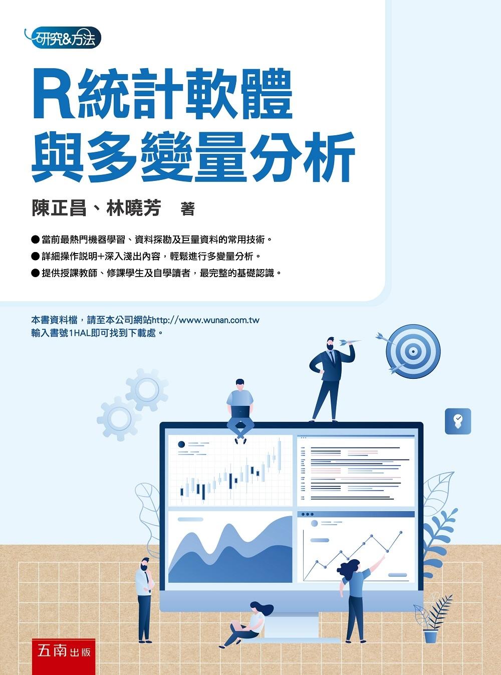 R統計軟體與多變量分析