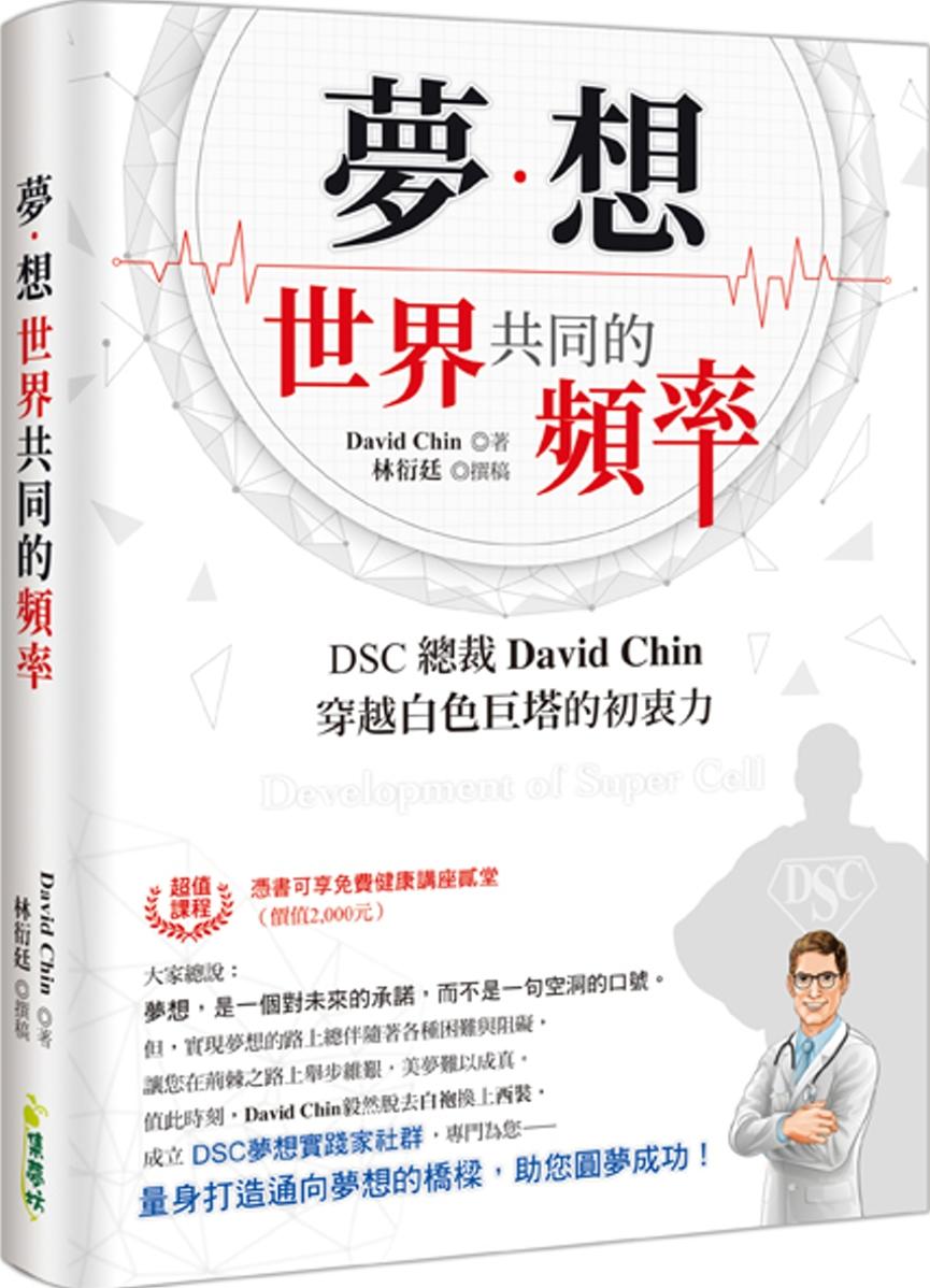 夢想:世界共同的頻率:DSC總...