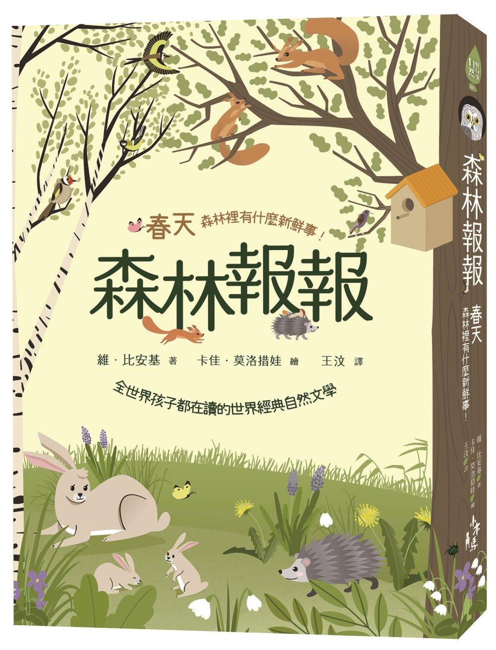 森林報報:春天,森林裡有什麼新鮮事!(全世界孩子都在讀的世界經典自然文學)