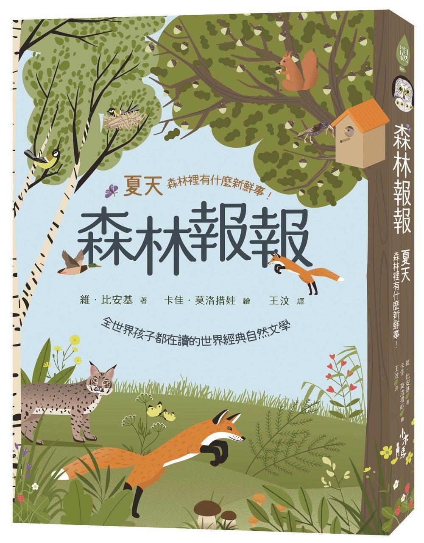 森林報報:夏天,森林裡有什麼新鮮事!(全世界孩子都在讀的世界經典自然文學)