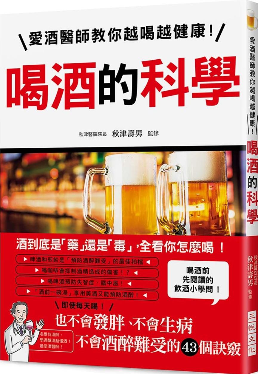 喝酒的科學:愛酒醫師教你越喝越...