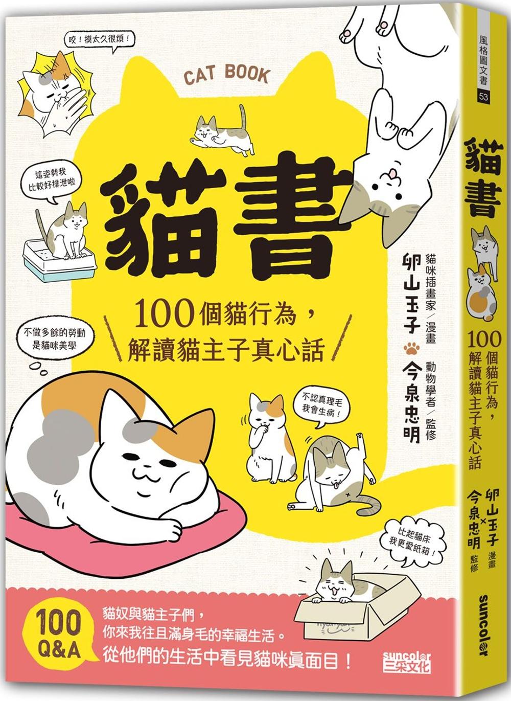 貓書:100個貓行為,解讀貓主...