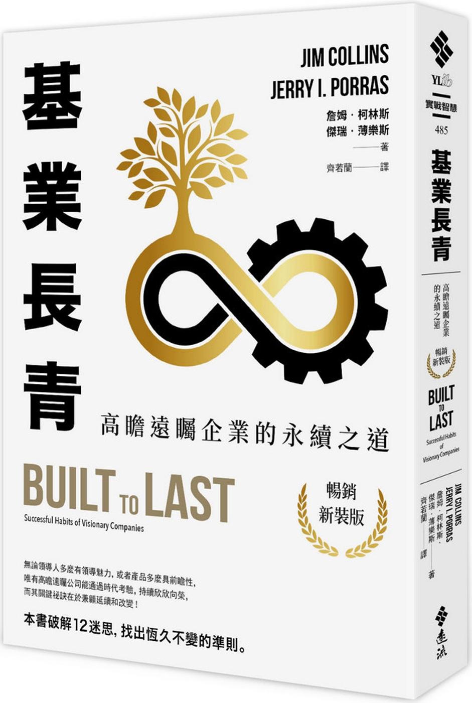 基業長青:高瞻遠矚企業的永續之道(暢銷新裝版)