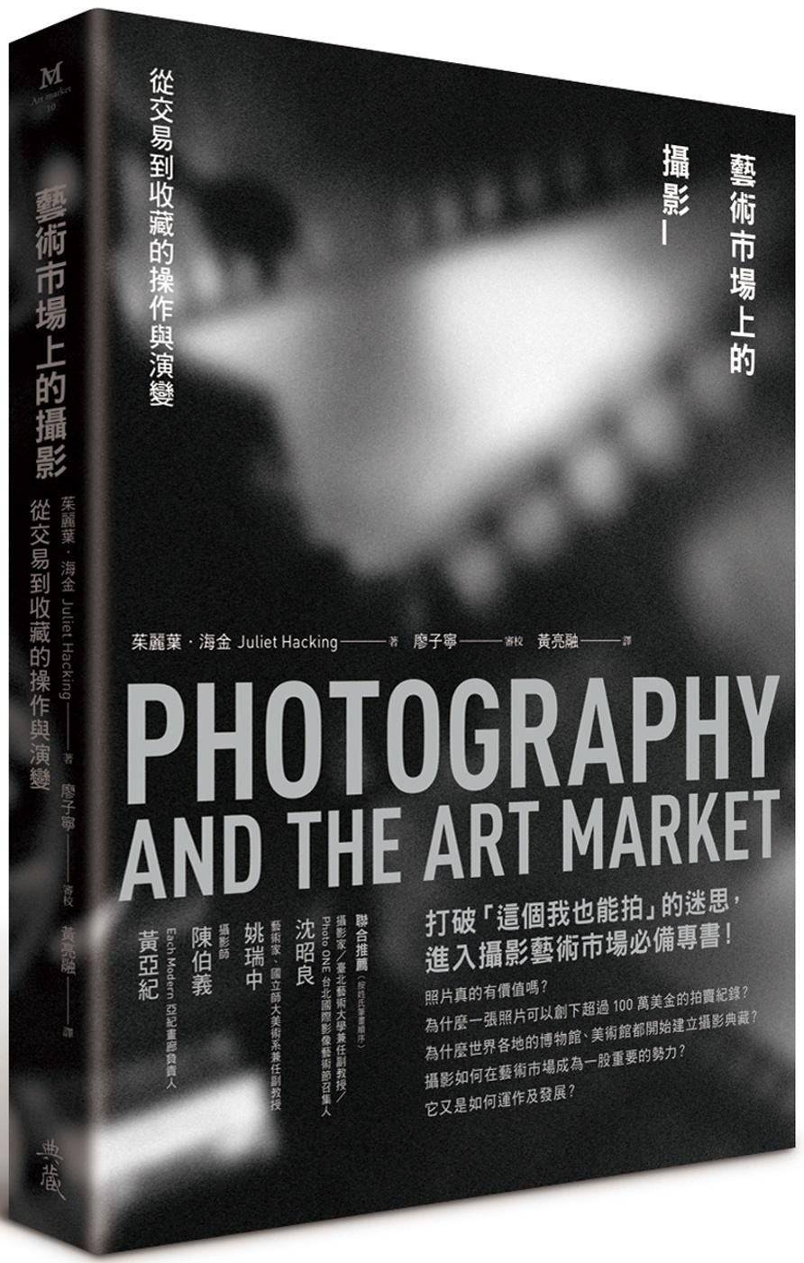 藝術市場上的攝影:從交易到收藏...