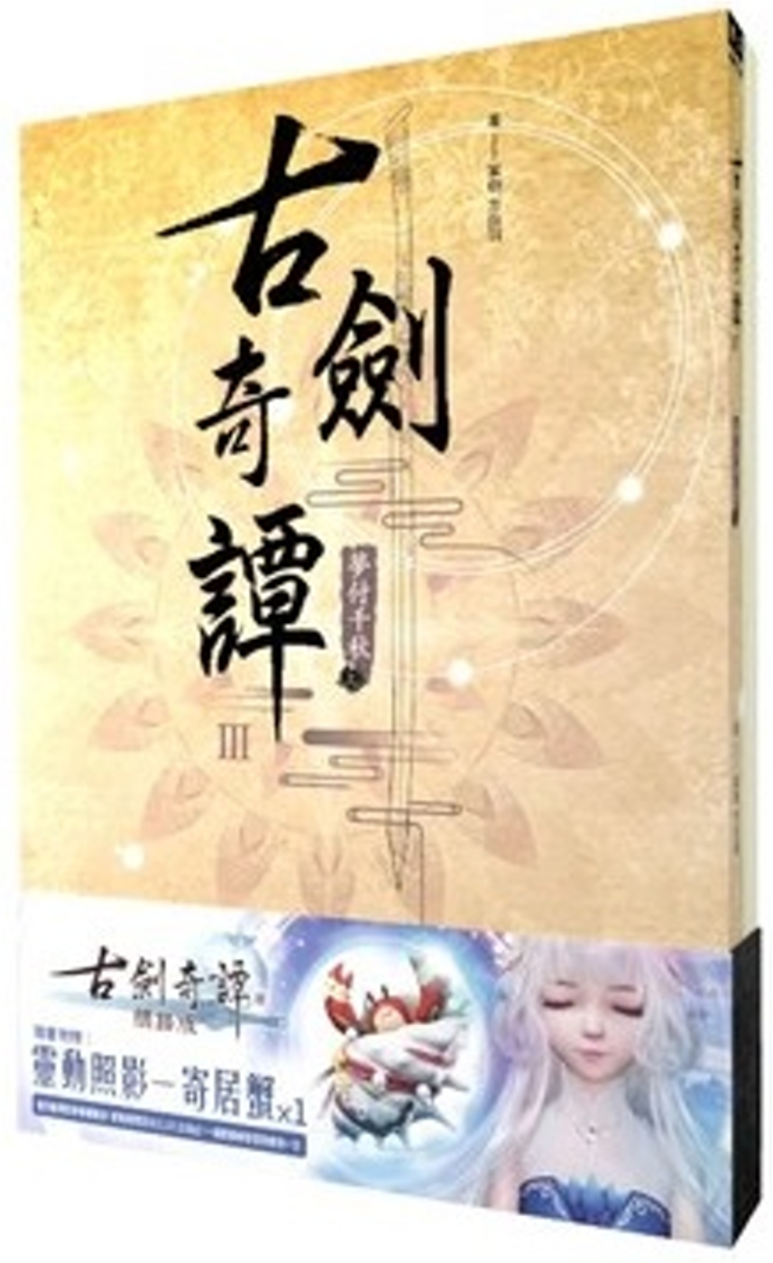 古劍奇譚III 夢付千秋(上)...