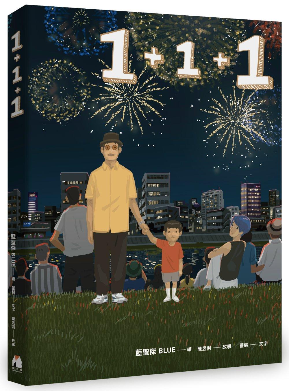 1+1+1(雙封面隨機出貨):最暖爸爸插畫家大人系繪本