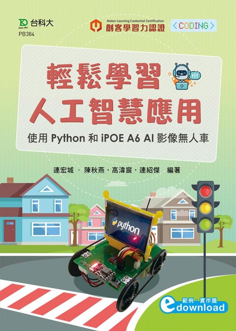 輕鬆學習人工智慧應用:使用Py...