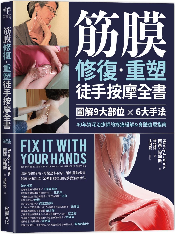 筋膜修復重塑徒手按摩全書:圖解9大部位×6大手法,40年資深治療師的疼痛緩解&身體復原指南