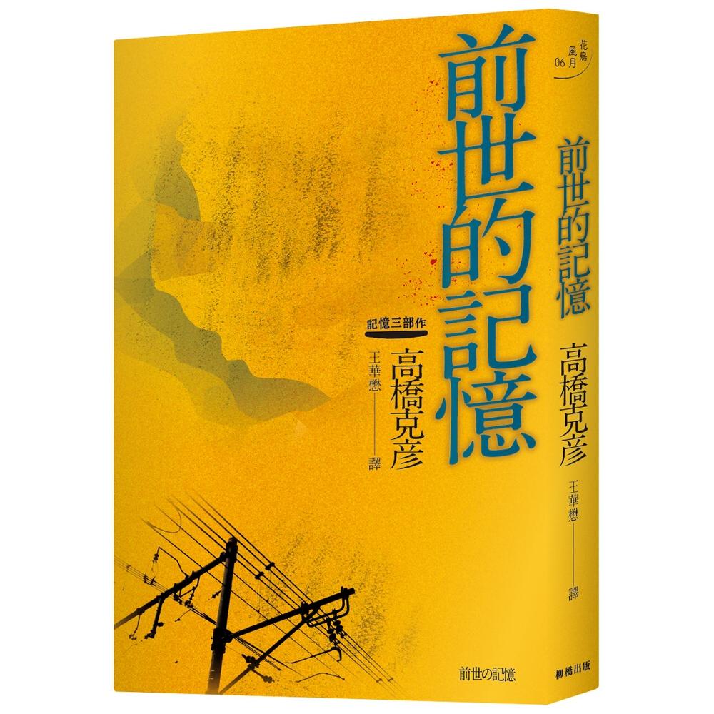 前世的記憶:高橋克彥記憶三部作之二