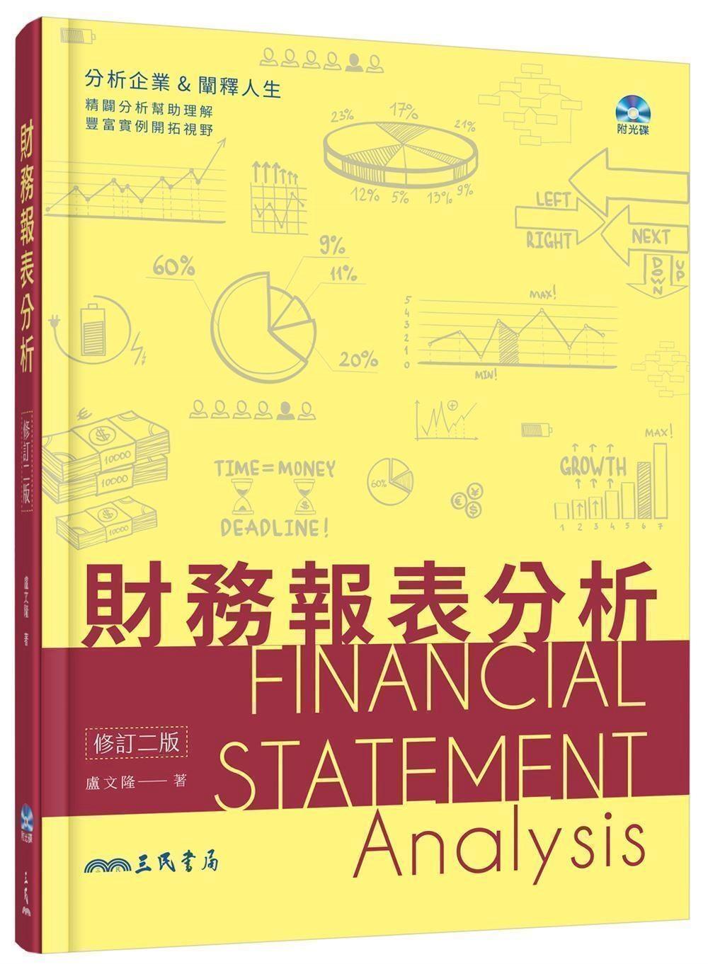 財務報表分析(修訂二版)