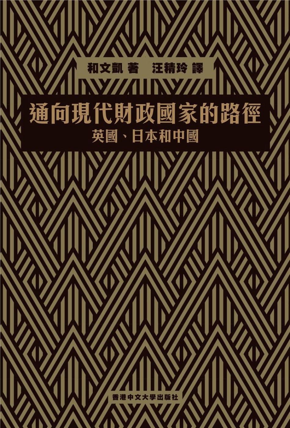 通向現代財政國家的路徑:英國、日本和中國