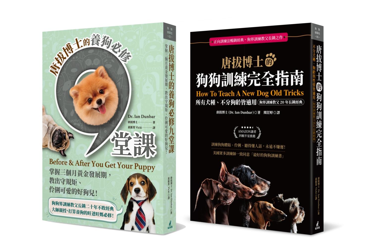 唐拔博士長銷三十年狗狗訓練經典...